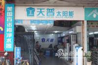 天普太阳能热水器专卖店