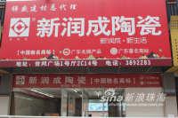 新润成陶瓷专卖店