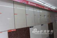 新润成陶瓷专卖店-1
