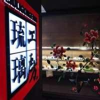 琉璃工房(东方广场店)