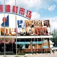 振宇潘家园家具城