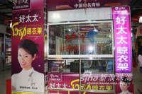 好太太千鹤广场专卖店