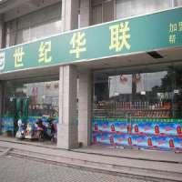 华联超市(范市店)