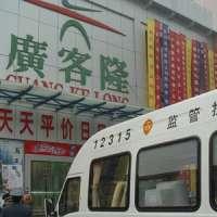 广客隆超市