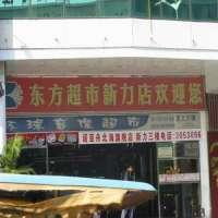 东方超市(蓝天路店)