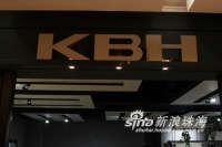 KBH布艺沙发珠海专营店