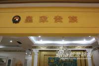 皇家贵族珠海世邦店