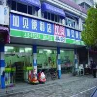 加贝购物俱乐部(江口店)