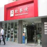 枫林晚书店