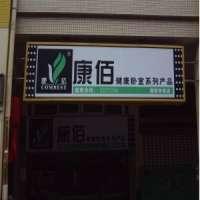 康佰健康(武成店)