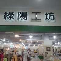 绿阳工坊东川店
