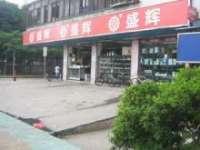 盛辉厨具商场