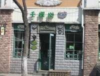 千棵树(陕西路店)