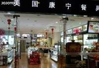 美国康宁餐具(正大广场店)-5