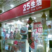 25生活中山公园店