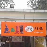鱼西美屋杂货铺(翠微店)