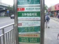 蓝景丽家大钟寺店-公交站牌