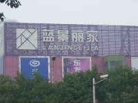 蓝景丽家大钟寺店-10229