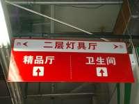 万家灯火健翔桥店-10011