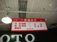 万家灯火健翔桥店-10013