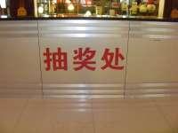 北京十里河灯饰城-10005