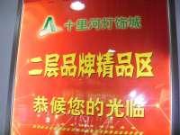北京十里河灯饰城-10006