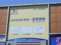 北京十里河灯饰城-10130