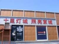 北京十里河灯饰城-10131