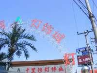 北京十里河灯饰城-10160
