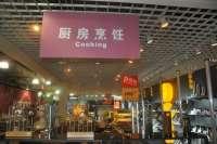 东方家园丽泽店-厨房烹饪区