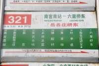 万隆汇洋灯饰城-321路公交