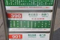 万隆汇洋灯饰城-390公交