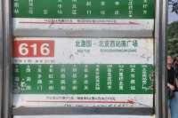 万隆汇洋灯饰城-616公交