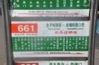 万隆汇洋灯饰城-661公交
