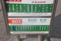 万隆汇洋灯饰城-901公交