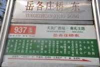 万隆汇洋灯饰城-937路公交