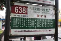 十里河居然之家-公交牌01