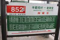 十里河居然之家-公交牌02
