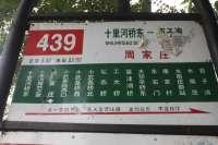 十里河居然之家-公交牌03