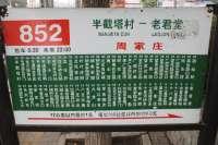 十里河居然之家-公交牌04