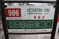 十里河居然之家-公交牌05