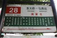 十里河居然之家-公交牌07