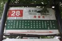 十里河居然之家-公交牌09