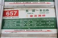 红星美凯龙-公交站牌 (2)