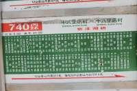 红星美凯龙-公交站牌 (3)