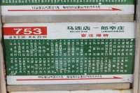 红星美凯龙-公交站牌 (4)