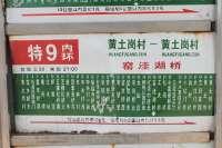 红星美凯龙-公交站牌 (5)