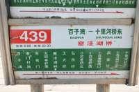 红星美凯龙-公交站牌 (6)