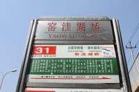 红星美凯龙-公交站牌 (7)