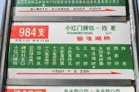 红星美凯龙-公交站牌 (8)